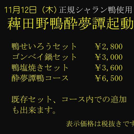 酔夢譚価格表