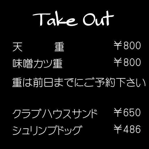 Takeout