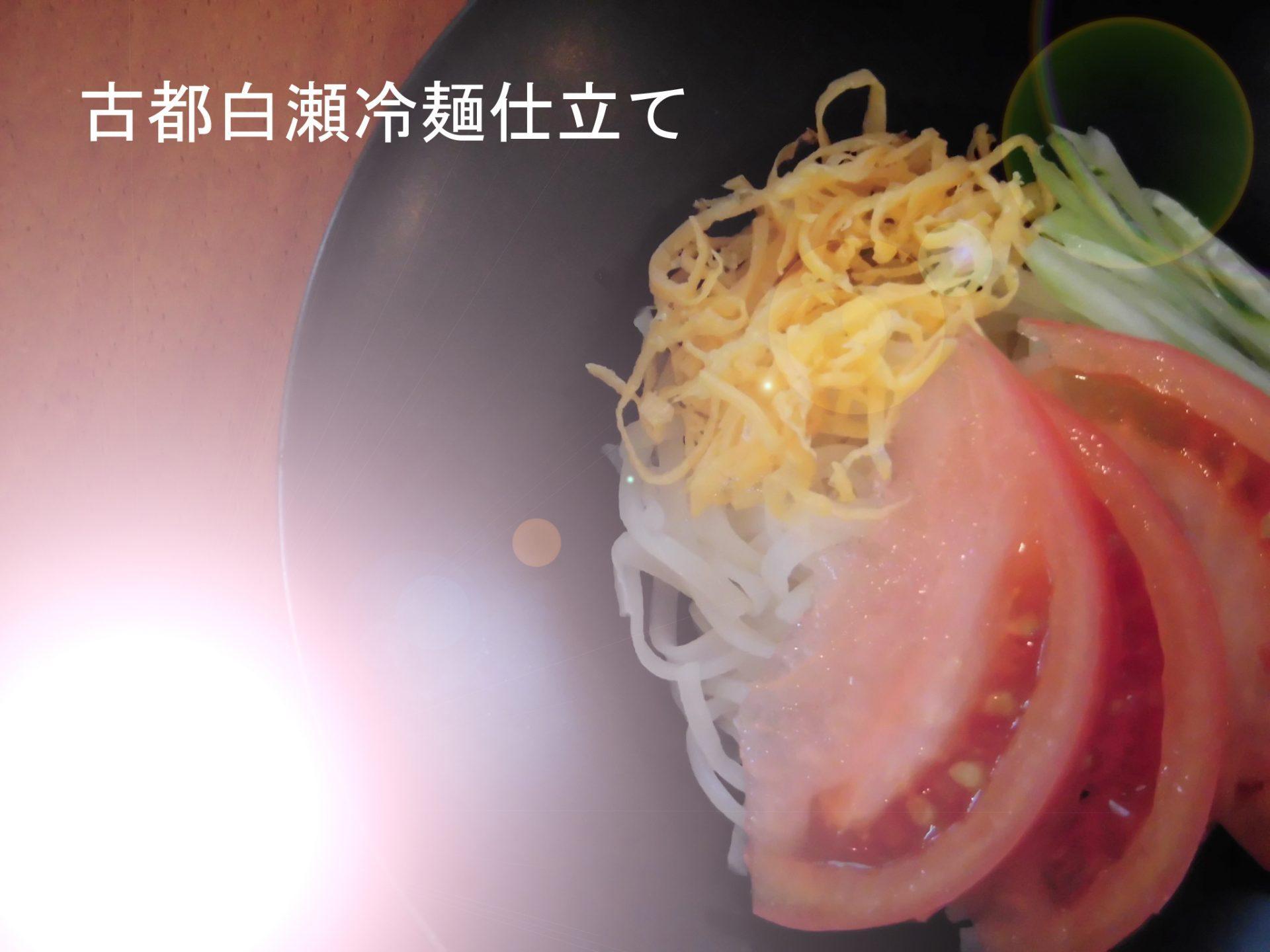 白瀬冷麺 逆光
