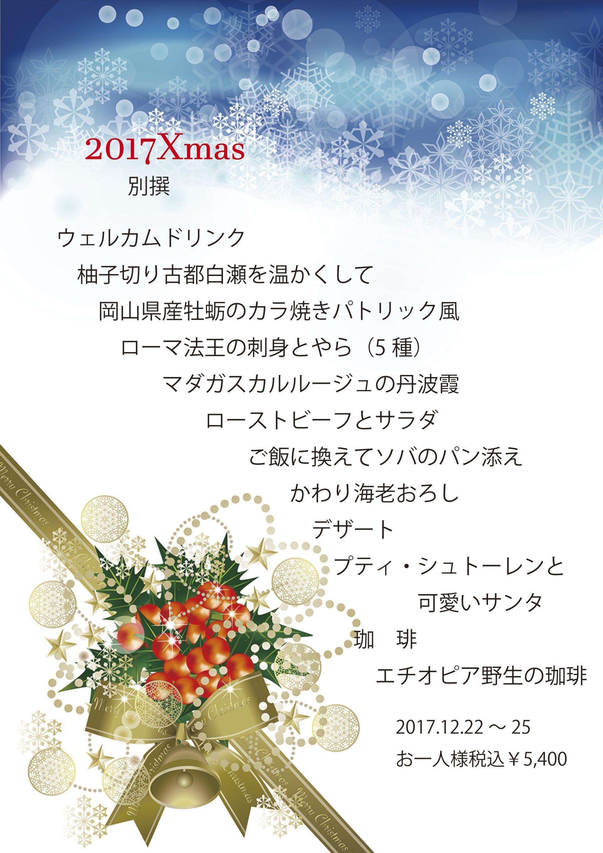 2017クリスマス別撰