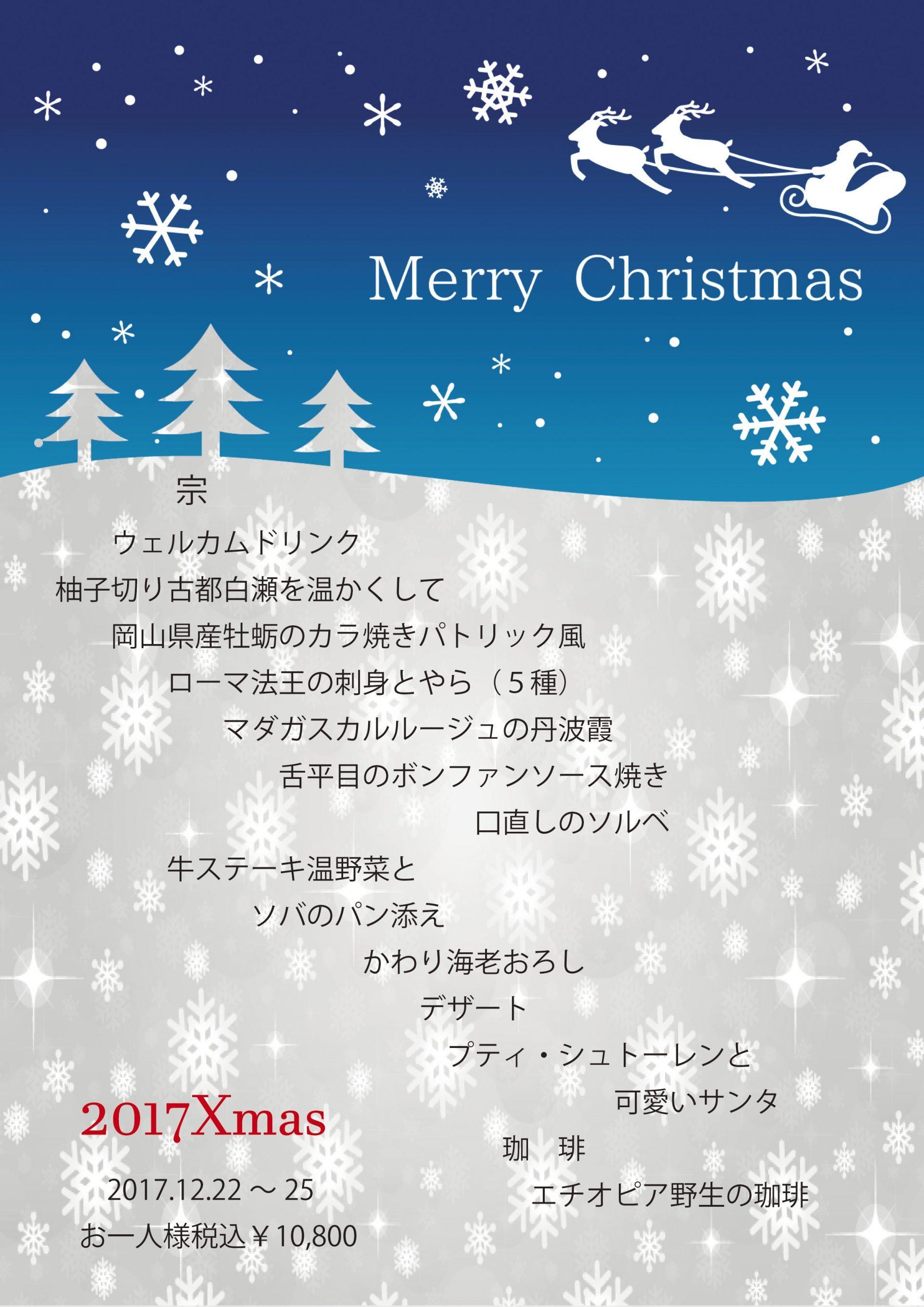 2017クリスマス宗