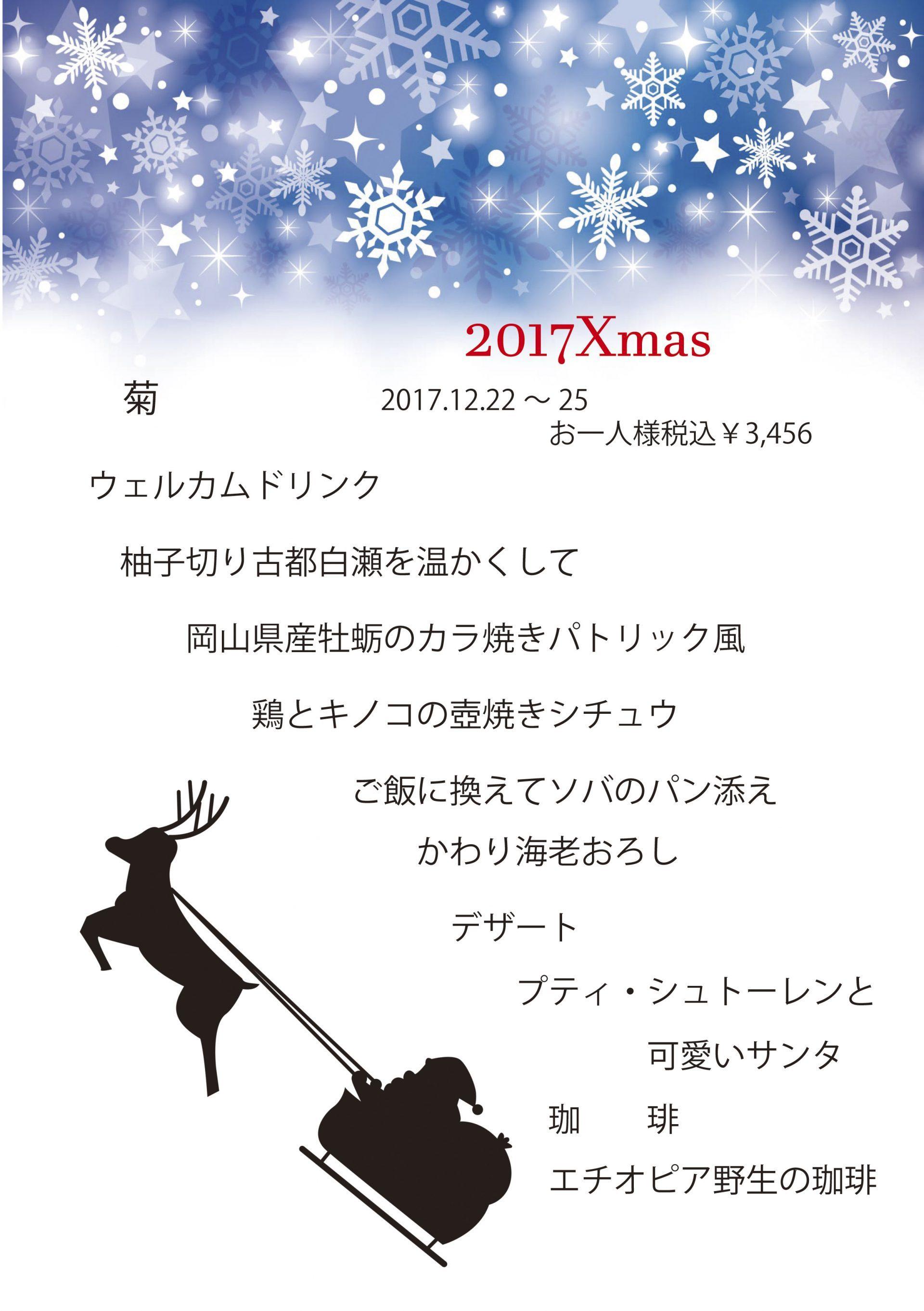 クリスマス菊
