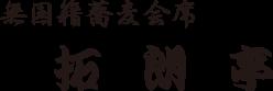 logo_tarou